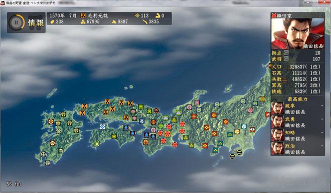 信长之野望14创造测试版游戏截图3