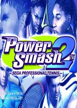 威力网球2