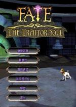 黑暗史诗3背叛的灵魂(Fate: The Traitor Soul)简体中文版