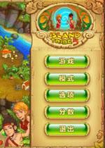 岛屿部落5(Island Tribe 5)中文版