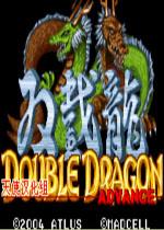 GBA双截龙(Double Dragon Advance)汉化中文GBA版