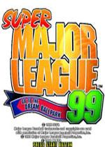 超级棒球大联盟99