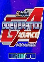 SD�ߴ�G����ADVANCE(SD Gundam G Generation Advance)GBA��