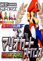 超��R里�W��Advance(Mario Kart Advance)�h化中文GBA版