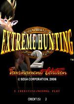 狂热打猎2