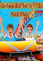疯狂过山车2(Rollercoaster Creator2)硬盘版