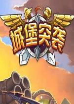 城堡突袭电脑版(Castle Raid)中文安卓破解版v2.7.3