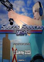 美国射击运动