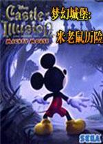 梦幻城堡:米老鼠历险