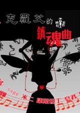 克罗艾的镇魂曲汉化版v1.21