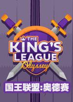 国王联赛:奥德赛