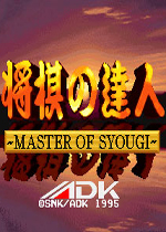 将棋达人(Master Of Syougi)街机版