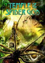 书中冒险7:蜘蛛之神神庙
