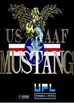 野马战机(US AAF Mustang)街机版
