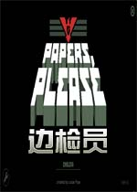 ��z�T(Papers Please)硬�P版