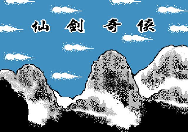 FC仙剑奇侠传截图0