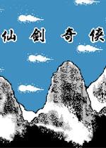 FC仙剑奇侠传
