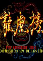 龙虎榜1代(Long Hu Bang)汉化中文版