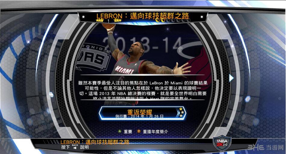 NBA2K14 AI优化伴侣截图0
