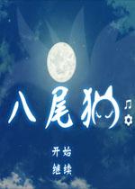 八尾猫中文版