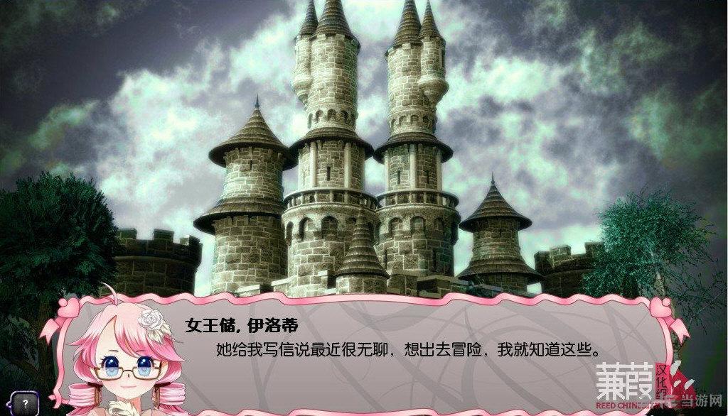 女王万岁简体中文汉化补丁截图2