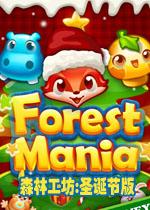 森林工坊:圣诞节版