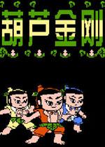 葫芦金刚中文版