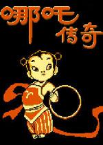 哪吒传奇中文版
