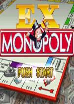 大富翁EX垄断