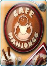 麻将咖啡屋