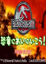 侏罗纪公园3:公园建设者(Jurassic Park III Park Builder)GBA版