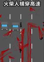 火柴人横穿高速