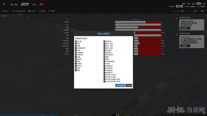 足球经理2014截图14