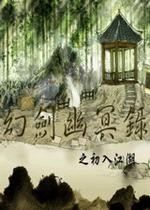 幻剑幽冥录之初入江湖