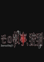那个执事狡猾(黑执事同人游戏)汉化中文版