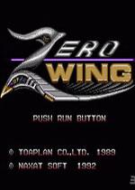 零翼战机(Zero Wing)街机版