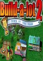 地产大亨2(Buildalot 2 Town Of The Year)破解版