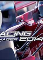 一级方程式赛车经理2014