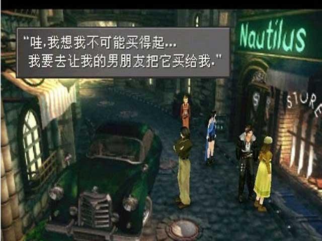 最终幻想8截图2