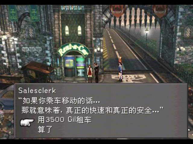 最终幻想8截图4