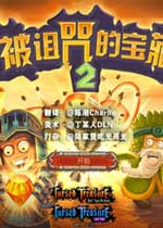 被诅咒的宝藏2(Cursed Treasure 2)简体中文版