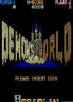 步步惊魂魔鬼世界(Demon's World)街机版