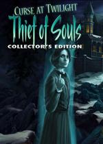 黄昏的诅咒:盗贼的灵魂