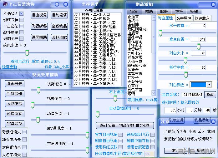 仙剑奇侠传5前传修改器截图0