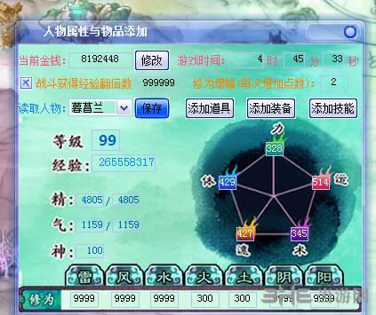 仙剑奇侠传5前传修改器截图1