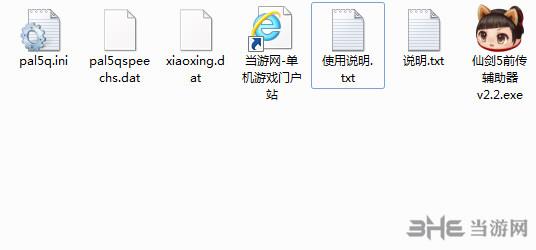 仙剑奇侠传5前传修改器截图2