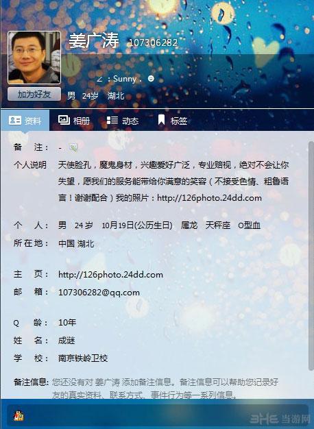 自称姜广涛的骗子qq资料