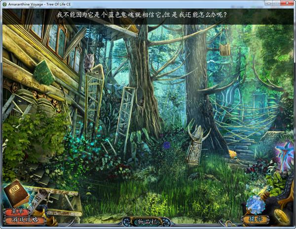 不朽旅程:生命之树截图3