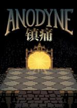 �痛(Anodyne)PC破解版v1.522s版