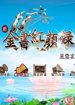 金书红颜录3.31中文版